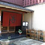 Gion Yoshiima,  Kyoto
