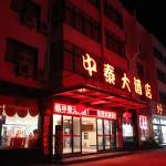 Huangshan Zhongtai Hotel, Huangshan Scenic Area