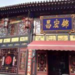 Pingyao Jinhongchang Homestay,  Pingyao