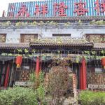Yongxianglong Hostel, Pingyao