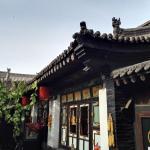 Pingyao Tongfu Inn, Pingyao