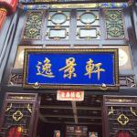 Pingyao Yijingxuan Inn,  Pingyao