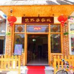 Zhangjiajie You Ran Ju Inn, Zhangjiajie
