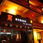 Wo Home Hostel,  Jiuzhaigou