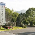 Guanziling Lin Kuei Yuan Hot Spring Resort, Baihe