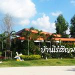 BanRai ChernMa Resort, Tak