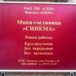 Cinema,  Kislovodsk