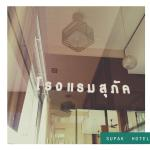 Supak Hotel,  Kalasin