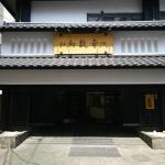 Wasuki Tsukasakan, Kumamoto