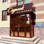 Hotel Sputnik, Omsk