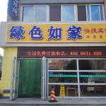 Hotel Pictures: Green Rujia Express Hotel, Weihai
