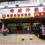 Kaiserdom Hotel Ouzhuang,  Guangzhou