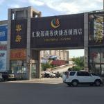 Weifang Huijuyuan Express Inn, Weifang