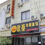 Outai Business Fast Hotel Lukou Fashion Shop, Jiangning