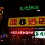 Super 8 Beijing Caoqiao, Beijing