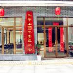 Hotel Pictures: Jiuhuashan International Youth Hostel, Qingyang