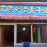 Hotel Pictures: Yalasuo Lvtu Hostel, Xining