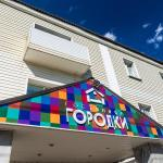 Hotel Gorodki, Chelyabinsk