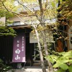 Oyado Hakusan,  Toyooka