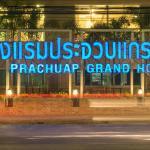 Prachuap Grand Hotel, Prachuap Khiri Khan