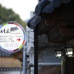 Seoro, Jeonju