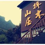 Zimu Hotel, Zhangjiajie