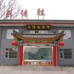 Wutai Moutain Yongdesheng Hotel