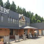 Denshukan Toraya-no-yu, Yamanouchi
