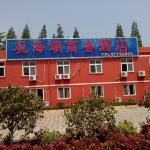 Qingdao Guanhaichao Business Hotel, Qingdao