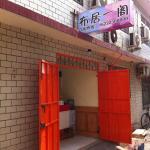 Bu Yu Yi Ge Homestay,  Qinhuangdao