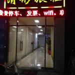 Xiamen Qin Bin Hostel,  Xiamen