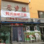 Shenyang Simengya Inn, Shenyang