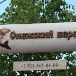 Guest House Onezhsky bereg,  Shoksha