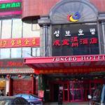 SUNGBO Hotel, Yanji