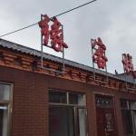 Wusongdao Shengyuan Inn,  Jilin