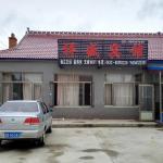 Rime Island Xiangsheng Hotel, Jilin