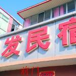 Beidaihe Ruifa Famestay,  Qinhuangdao