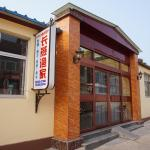 Changyan Yujia Farm Stay, Changdao