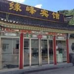 Wutaishan Yuanfeng Hotel, Wutai