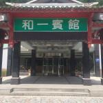 Zhangjiajie Heyi Hotel,  Zhangjiajie