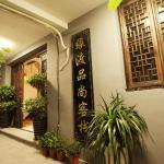 Xitang Yuandu Pinshang Inn, Jiashan
