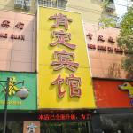 Ken Ding Hotel Nanjing Xinjiekou No 2, Nanjing