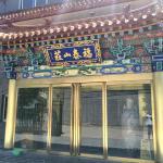 Wutaishan Fu Tai House, Wutai