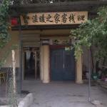 Dunhuang Warm Home Inn, Dunhuang