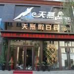 Harbin Tianyan Holiday Hotel Zhongyang Street, Harbin