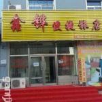 Shoushan Xinhua Guest House, Liaoyang