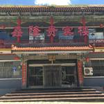 Wutaishan Xinglong Hotel, Wutai