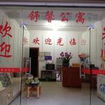 Pingnan Baishuiyang Shuxin Apartment, Pingnan