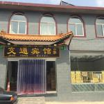 Wutaishan Communication Inn Second,  Wutai