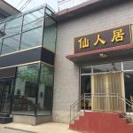 Wutaishan Xianrenju Inn,  Wutai